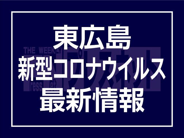 広島 コロナ 感染 者