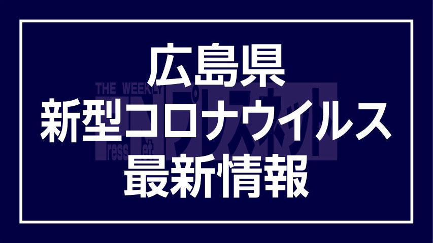 ウイルス 感染 コロナ 者 広島
